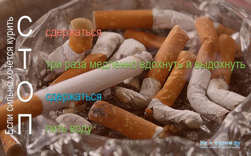 Что делать, если вам очень сильно хочется курить