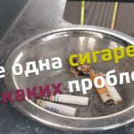 Одна сигарета для курильщика