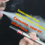 Есть ли зависимость от электронных сигарет