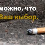 Курение, как выбор здоровой психики