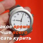 Когда бросать курить, какое время и место