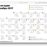 План и лунный календарь бросающего курить на ноябрь 2017