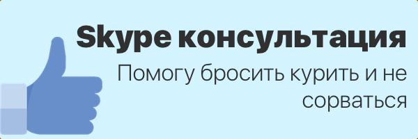 Skype консультация