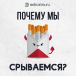 Плюсы и минусы курения как причины срывов