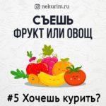 Хочется курить? Съешьте свежий фрукт или овощ