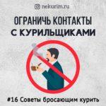 Бросая курить, ограничьте контакты с курильщиками 🚭