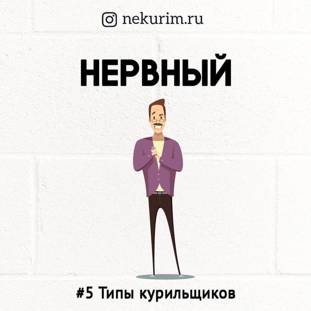 Нервный тип любителя покурить