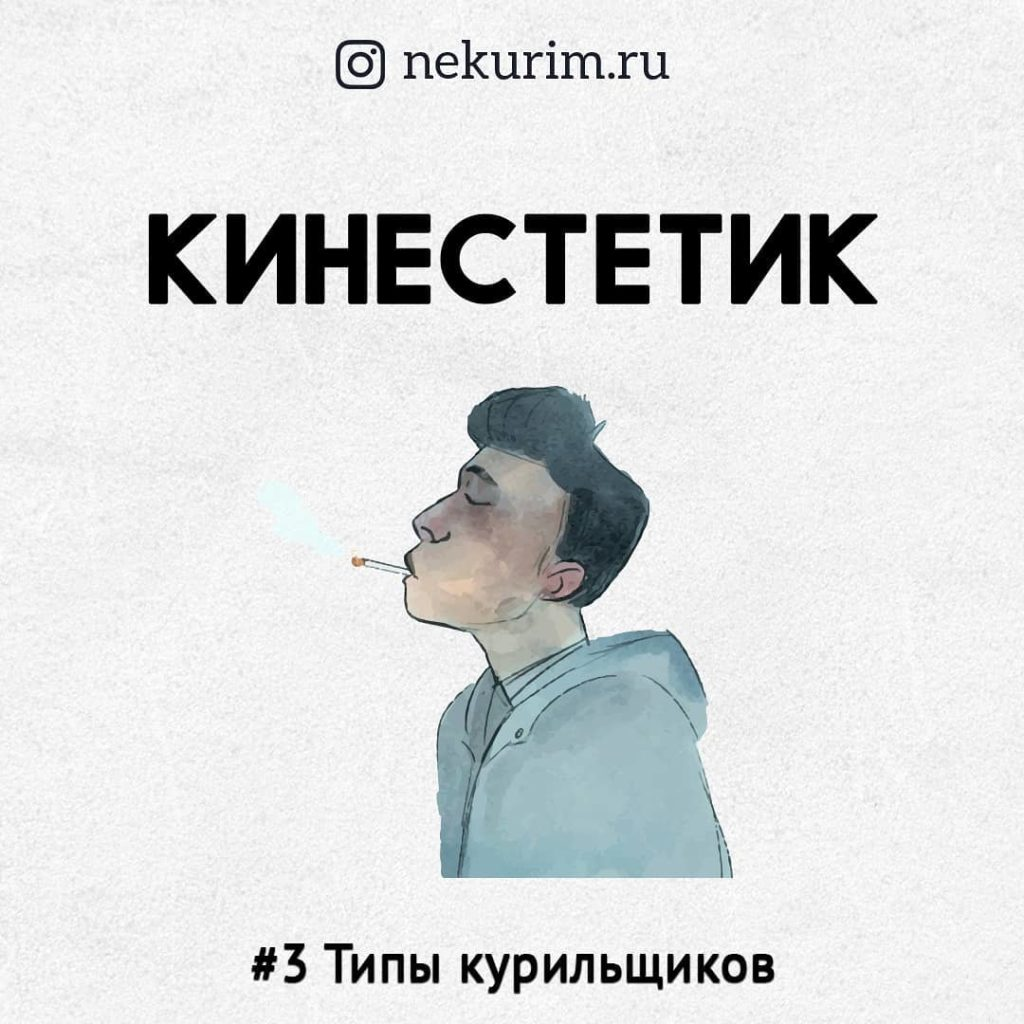 Вид курильщиков - кинестетик