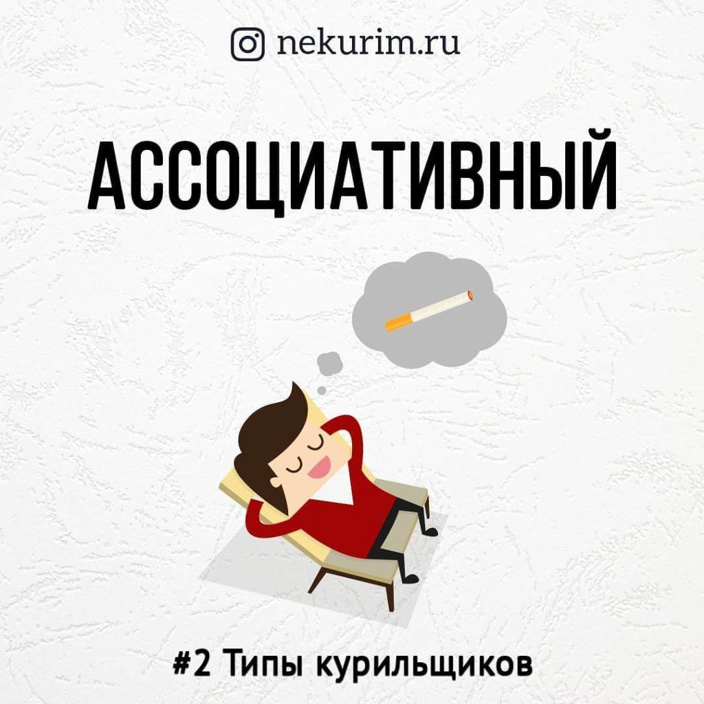 Ассоциативный тип курильщика