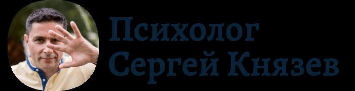 Психолог Сергей Князев — созависимость, бросить курить, пить, тревога, депрессия, самооценка, перфекционизм